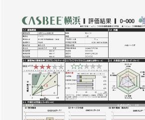 CASBEE業務