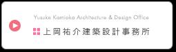 上岡祐介建築設計事務所