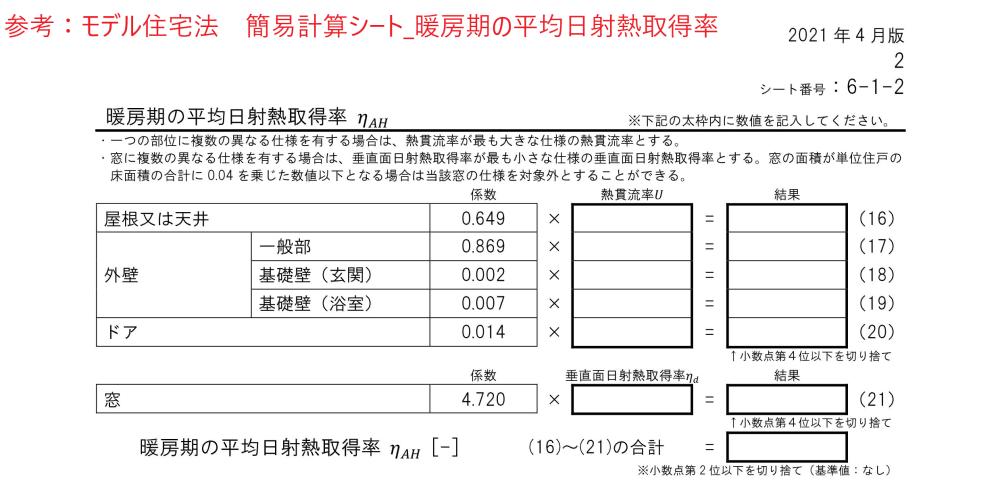 モデル住宅法簡易計算シート_木造暖房期の平均日射熱取得率