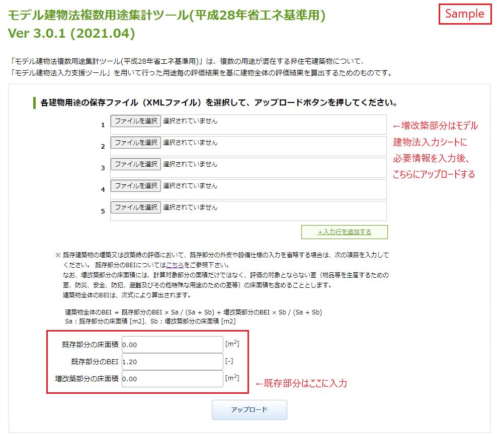 モデル建物法複数用途集計ツール_増築